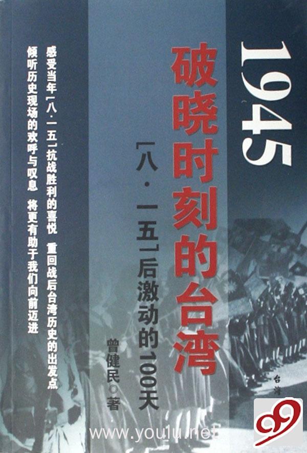 1945破晓时刻的台湾(八·一五后激动的100天)