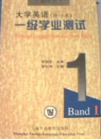 大学英语(修订本)一级学业测试1