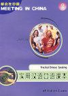 实用汉语口语课本.第2册