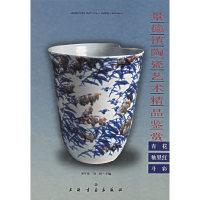 景德镇陶瓷艺术精品鉴赏:青花·釉里红、斗彩