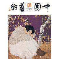 中国艺术.1:英汉对照