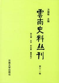 云南史料丛刊(第十一卷)