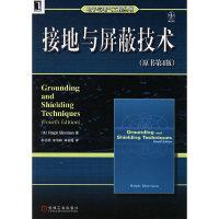 接地与屏蔽技术(原书第4版)——电子与电气工程丛书