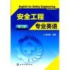 安全工程专业英语(第二版)