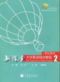 新探索大学英语综合教程学生用书:2