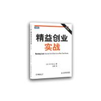 精益創業實戰(第2版)