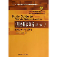 财务报表分析(第三版)案例分析与学习指导