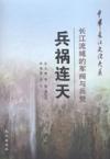 兵祸连天:长江流域的军阀与兵燹