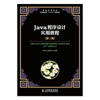Java程序设计实用教程(第2版)