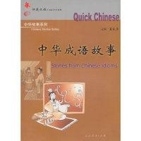 中华成语故事/快捷汉语(中华故事系列;快捷汉语之阅读系列教程)(Stories from Chinese idioms)