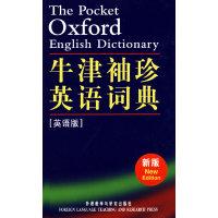牛津袖珍英语词典(英语版)(新版)