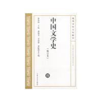 中国文学史(修订本四)