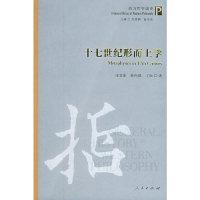 十七世纪形而上学——西方哲学通史丛书