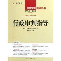 行政审判指导(2005年第2辑总第4辑)/中国审判指导丛书