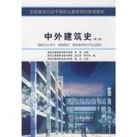 中外建筑史(第二版)