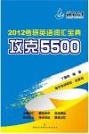 2012考研英语词汇宝典:攻克5500