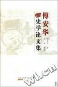 傅安华史学论文集