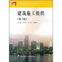 建筑施工组织(第2版)(内容一致,印次、封面或原价不同,统一售价,随机发货)