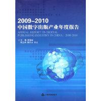 2009-2010-中国数字出版产业年度报告