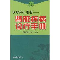 乡村医生用书——肾脏疾病诊疗手册