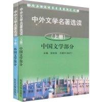 中外文学名著选读(上下册)