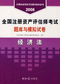 2008 全国注册资产评估师考试题库与模拟试卷——经济法