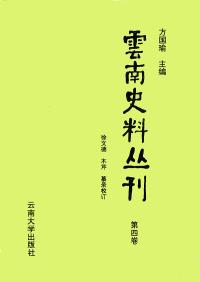 云南史料丛刊(第四卷)