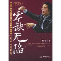 零缺无陷:中国零缺陷管理首席专家杨钢省思录——时代光华培训大系