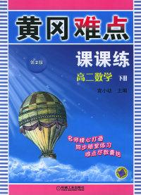 黄冈难点课课练:高二数学(下册)(第二版)