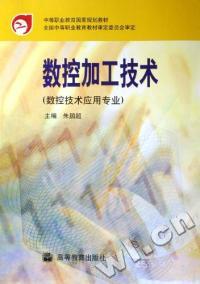 数控加工技术(数控技术应用专业)