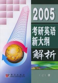 2005考研英语新大纲解析