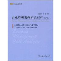 企业管理案例精选精析(第四版)