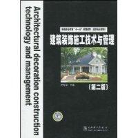 建筑装饰施工技术与管理(第2版)