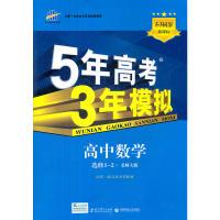 2013版·5年高考3年模拟·高中数学·选修1-2·北师大版