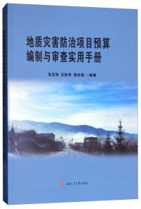 地质灾害防治项目预算编制与审查实用手册