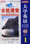 全新版大学英语综合教程:全真课堂(1)
