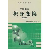 工程数学 积分变换(第四版)