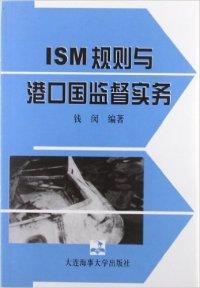 ISM规则与港口国监督实务