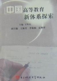 中国高等教育新体系探索