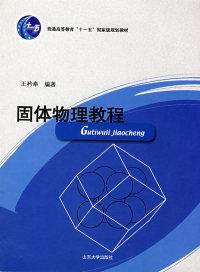 固体物理教程(内容一致,印次、封面或原价不同,统一售价,随机发货)