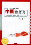 中国旅游史(下册 近代现代部分)