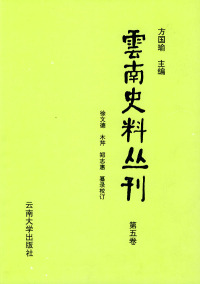 云南史料丛刊(第五卷)