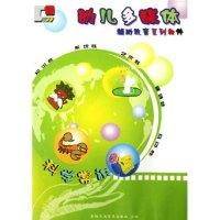 CD-R野兽篇(1-2)/幼儿多媒体辅助教育系列软件