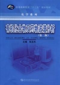 有机化合物及药物波谱分析(第二版)