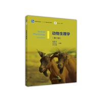 动物生理学(第3版)