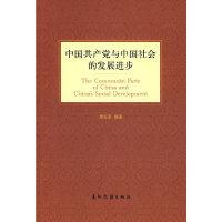 中国共产党与中国社会的发展进步
