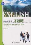 西南旅游英文基础教程(修订版)