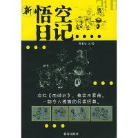 新悟空日记