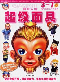 超级面具:神奇人物——3-7岁淘气宝宝立体大面具