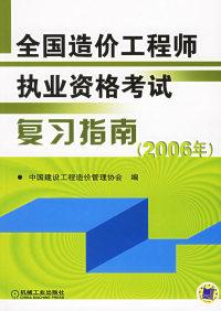 全国造价工程师执业资格考试复习指南(2006年)